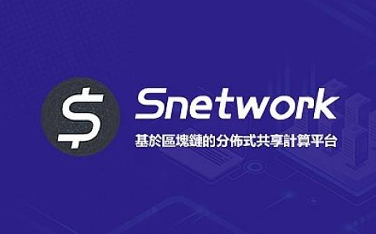 Snetwork新春三重福利免费领 最高可享130SNET+88YUN