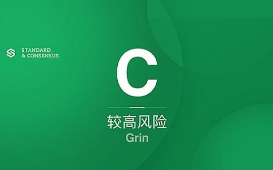 Grin 的阿基里斯之踵:无限通胀|标准共识评级