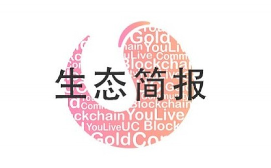 2019年YouLive生态简报(1/16-1/31)