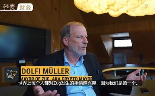 """[视频] 瑞士—加密货币的""""世界首都"""""""