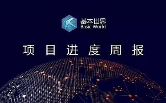 基本世界项目进度(1月28日-2月1日)