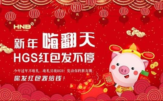 """关于HNB""""新年嗨翻天 HGS红包发不?!?活动公告"""