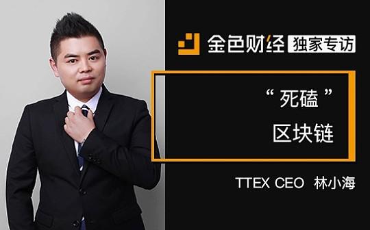 "TTEX CEO林小海:""死磕""区块链 | 金色财经独家专访"