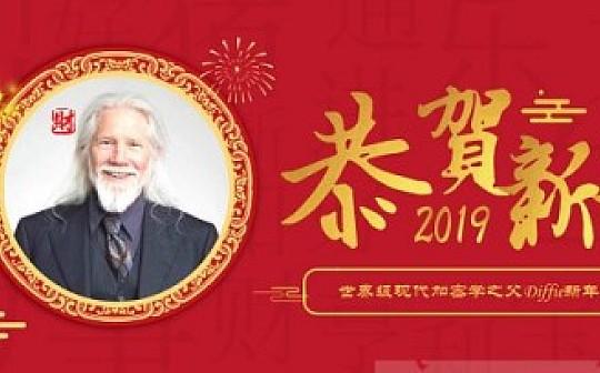 图灵奖得主Diffie教授携手贝克链全球CEO及灭绝师太送上新春祝福