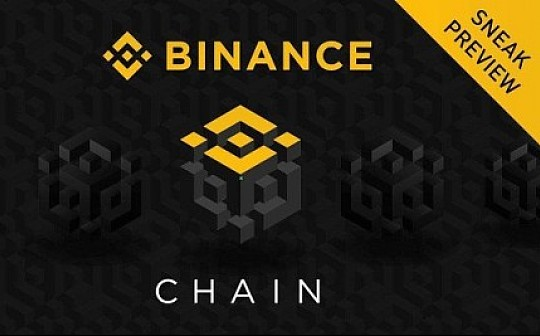 交易所巨头币安为何要发布币安链?