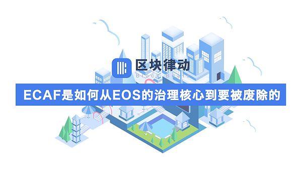 ECAF是如何从EOS的治理核心到要被废除的