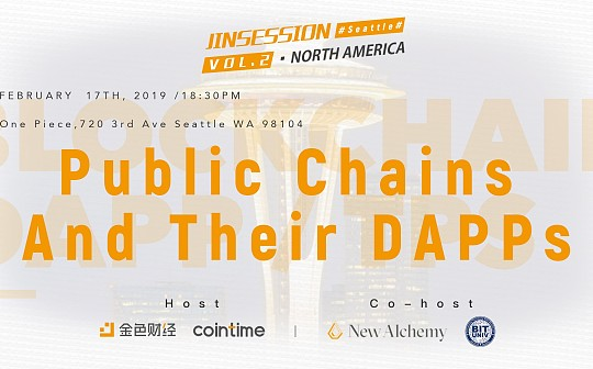 金色沙龙美国站第二期将于西雅图拉开帷幕 展望公链及DAPP发展前景