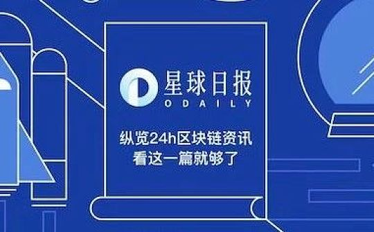 星球日报 | 比特大陆发布第二代7nm芯片 江卓尔再发微博称比特币未来将增发