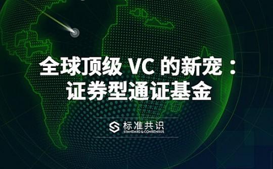 全球顶级 VC 的新宠:证券型通证基金|标准共识