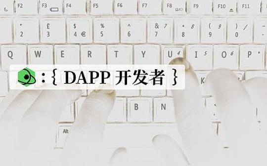 转战、停服、跑路   繁荣DAPP生态背后的开发者