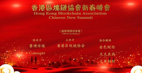 2019香港区块链协会新春峰会