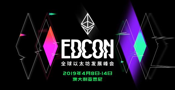 全球以太坊社区发展峰会EDCON