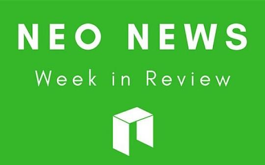 NEO新闻一周回顾:2月25日 – 3月3日