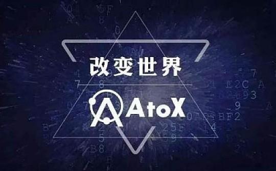 AtoX:跨境支付与结算