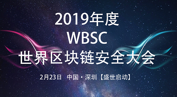 WBSC世界区块链安全大会