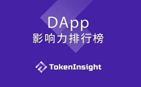 2019 年第 6 周 DApp 影响力排行榜 | TokenInsight