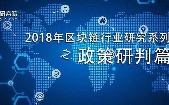 2018中国区块链政策回顾与展望
