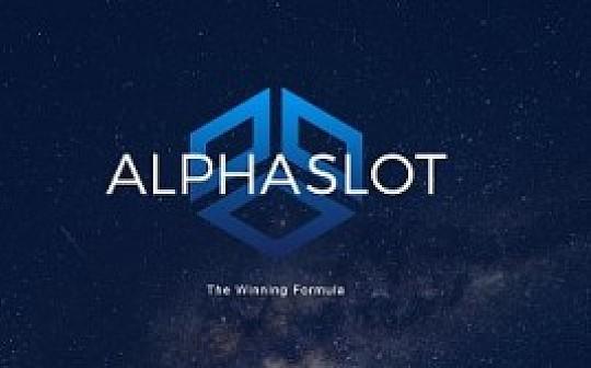 传统娱乐场和监管机构为何需要 Alphaslot 区块链