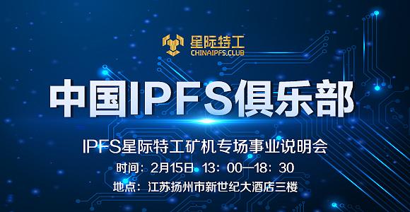 IPFS星际特工矿机专场事业说明会