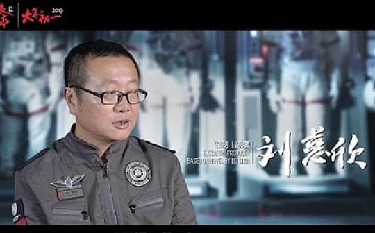 刘慈欣的区块链观:区块链让虚拟世界代替现实世界