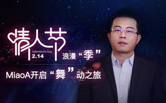 MiaoA携手TNB高级顾问季小武开启浪漫之旅
