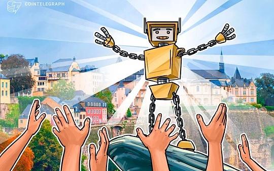 卢森堡通过区块链框架法案 利用区块链技术交易将受法律保护