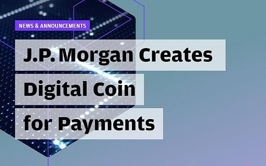 官方最全解释出炉 一文读懂摩根大通JPM Coin