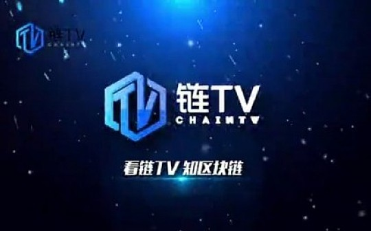 从沈南鹏采访看加密货币投资(链TV)