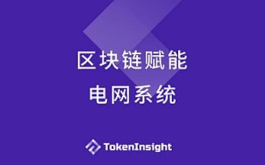 区块链赋能电网系统研究初探 | TokenInsight