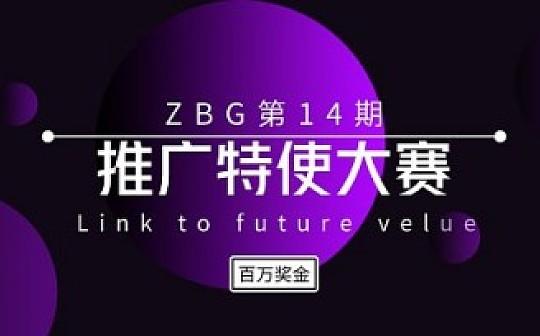 百万奖金大放送——ZBG.COM第14期:推广特使大赛震撼开启