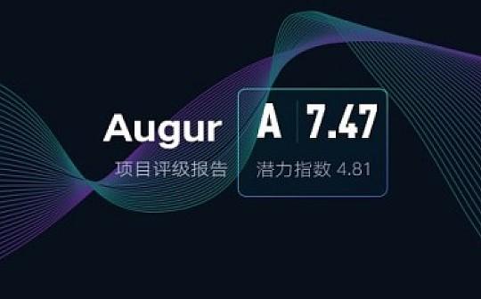 Augur:基于以太坊的去中心化预测平台 | ONETOP评级
