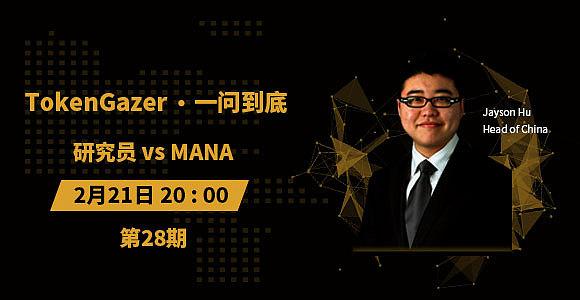 TokenGazer《一问到底》:研究员 VS MANA