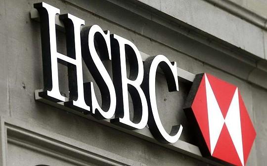 汇丰银行高管:利用区块链将外汇交易成本削减了25%