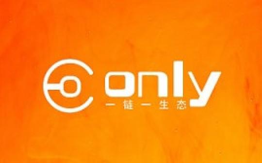 OnlyChain打造最强区块链社区
