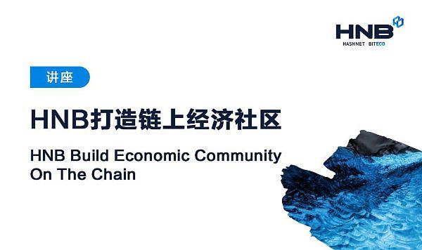 HNB上海下线沙龙论坛