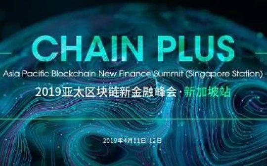 2019 Chain Plus亚太区块链新金融峰会·新加坡站强势来袭