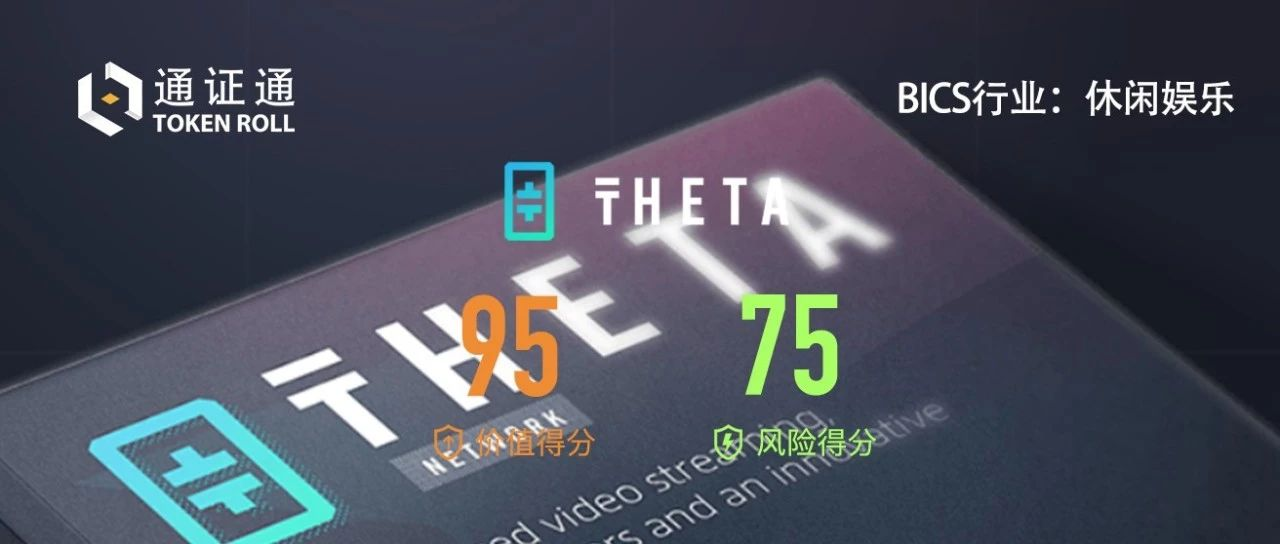 Theta:去中心化流媒体网络 | 通证通评级