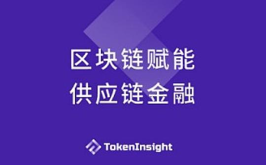 区块链赋能供应链金融研究报告