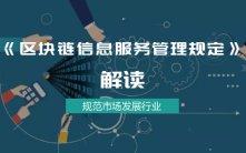 《区块链信息服务管理规定》正式执行