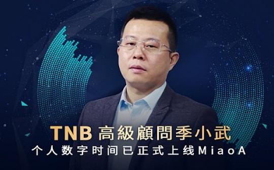 TNB高级顾问季小武个人数字时间已登录MiaoA开启预售