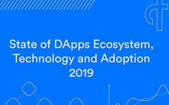 深度解读 | 2019 年关于 DApp 最详细的一份解读(中英文)