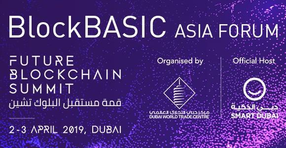 2019年未来区块链峰会