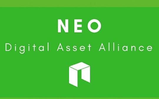 NEO全球发展(NGD)成立数字资产联盟(DAA)探索证券领域