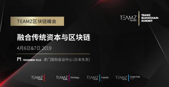TEAMZ BLOCKCHAIN SUMMIT 亚洲最具影响力区块链峰会