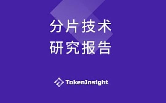 分片技术研究报告(下)| TokenInsight