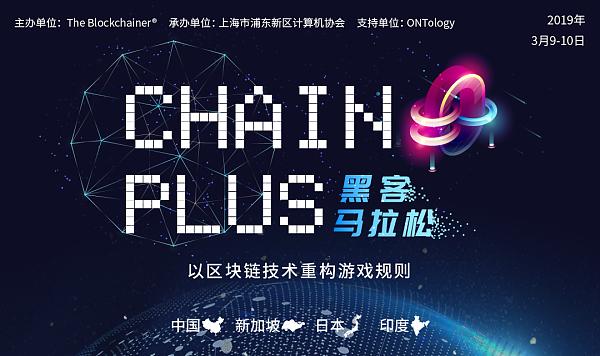 Chain Plus黑客马拉松