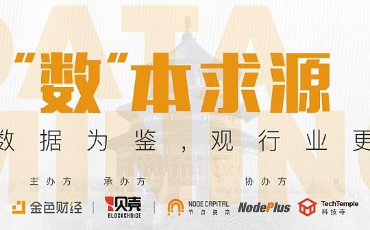金色沙龙北京站第七期:以数据为鉴 观行业更迭