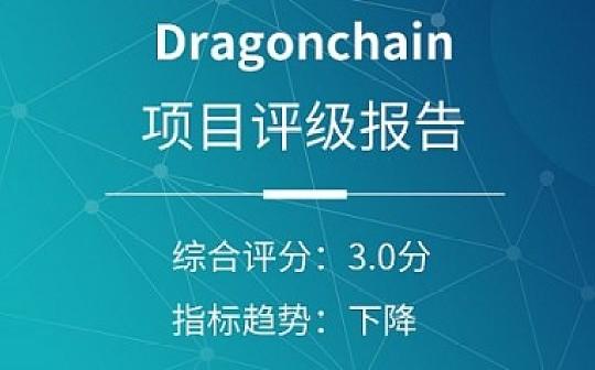 TokenGazer丨Dragonchain:私链转型服务平台 规模应用希望渺茫