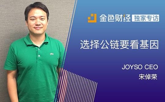 JOYSO CEO宋倬荣:选择公链要看基因 | 金色财经独家专访