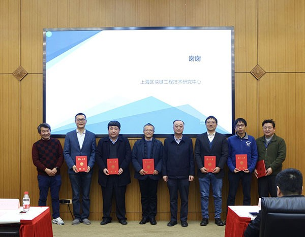 """金色一分钟:""""上海市区块链工程技术研究中心""""揭牌落地"""